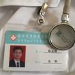 詹志健_好大夫在线