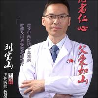 天津醫科大學總醫院劉寶山教授團隊_好大夫在線