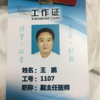 口腔微创治疗王鹏专家团队_好大夫在线