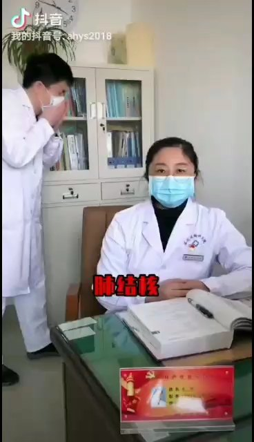 了解结核病小常识