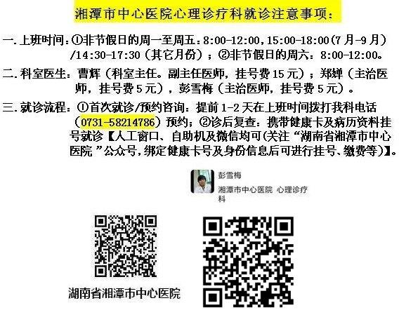 湘潭市中心医院心理科就诊注意事项.JPG