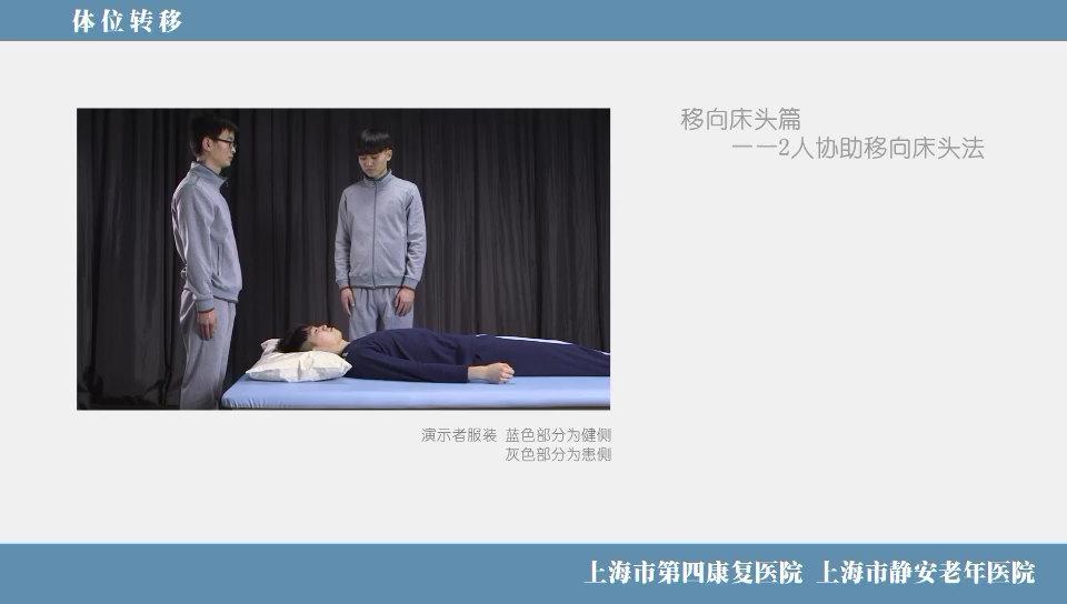 偏瘫病人2人协助移向床头法