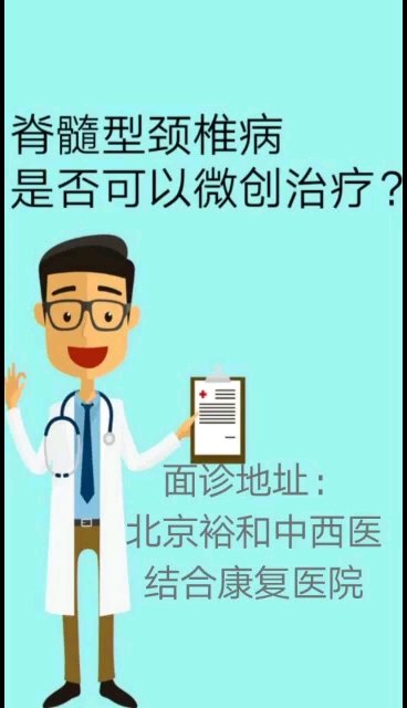 脊髓型颈椎病可以微创手术治疗吗?答案是肯定的