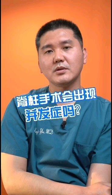 脊柱手术会出现并发症吗?