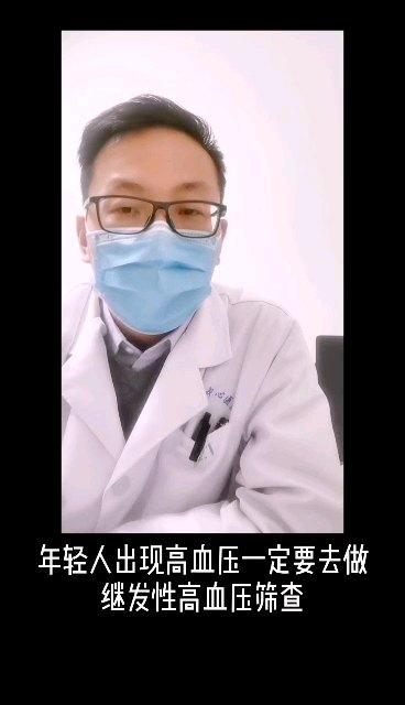 年轻人高血压一定要去筛查继发性高血压
