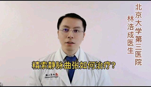 精索静脉曲张怎么治疗?