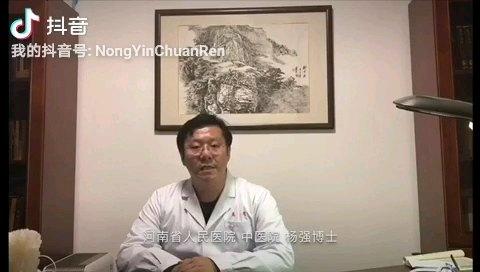 杨强博士讲中医感冒发烧,中医有绝招!