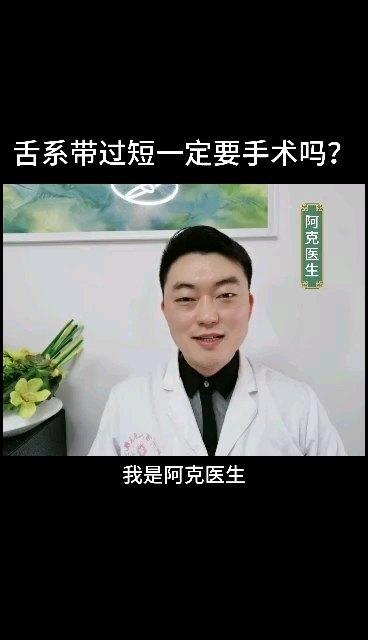 小宝贝舌系带过短一定要手术吗?关注阿克医生,关注健康