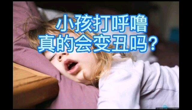 儿童打呼噜真的会变丑吗?
