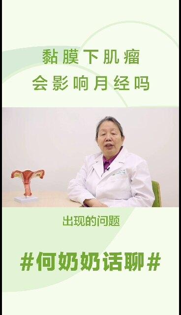 黏膜下肌瘤会影响月经吗
