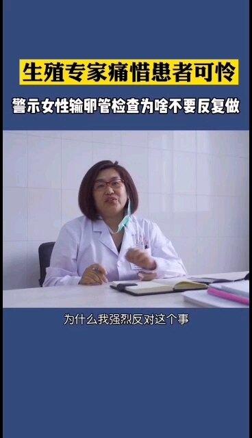 为什么生殖科医生不建议反复检查输卵管?