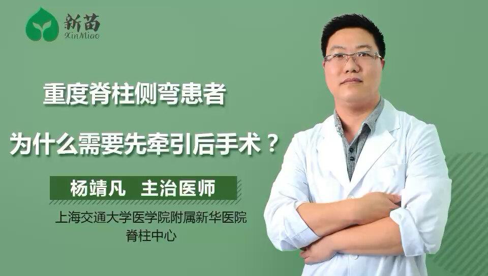 重度脊柱侧弯为什么不建议直接做手术,需要先牵引后手术?