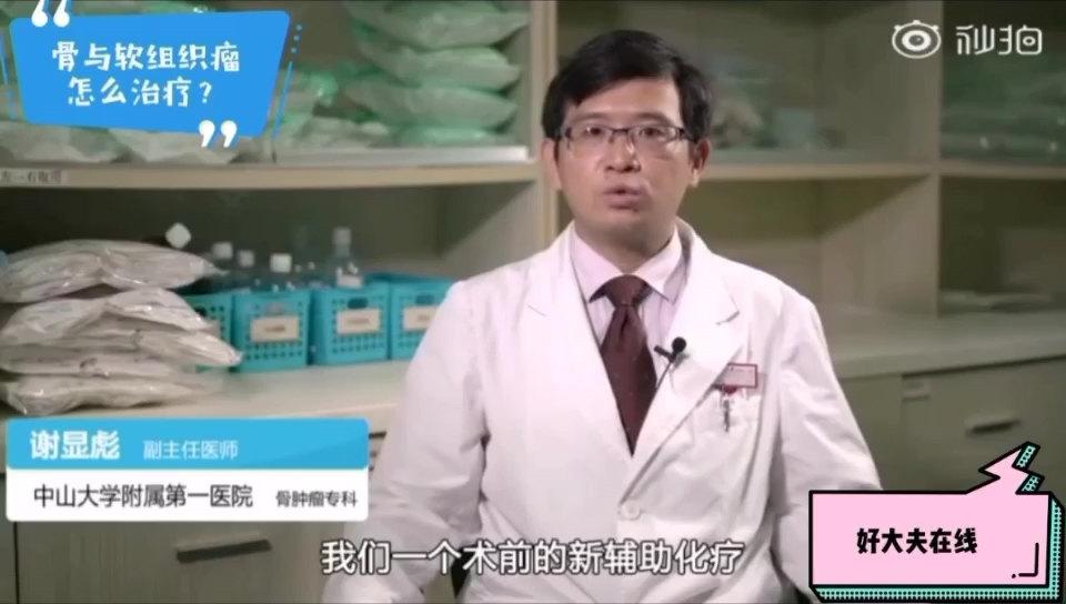 骨与软组织肉瘤如何治疗