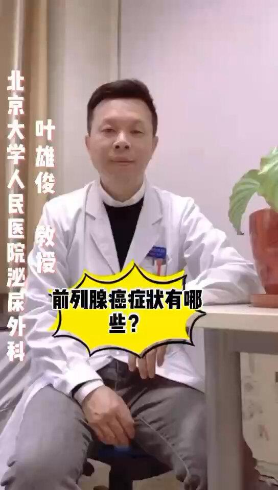前列腺癌的症状有哪些?