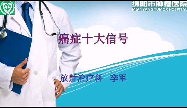 发现有这些问题,尽早的检查,可以达到早发现,早诊断,早治疗的目的。当然不是有这些症状,一定是癌。