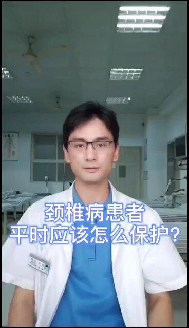 颈椎病患者平时应该怎么保护?