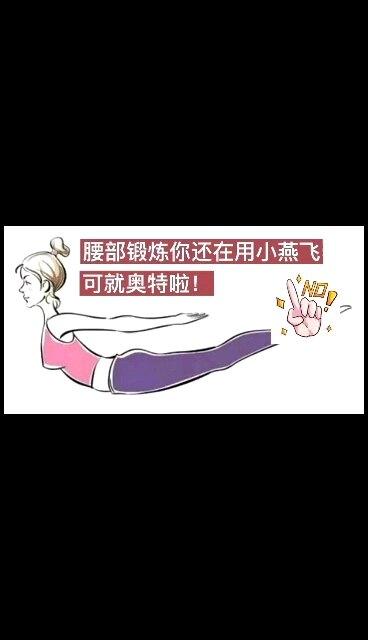 腰部锻炼你还在用小燕飞,那就奥特啦!