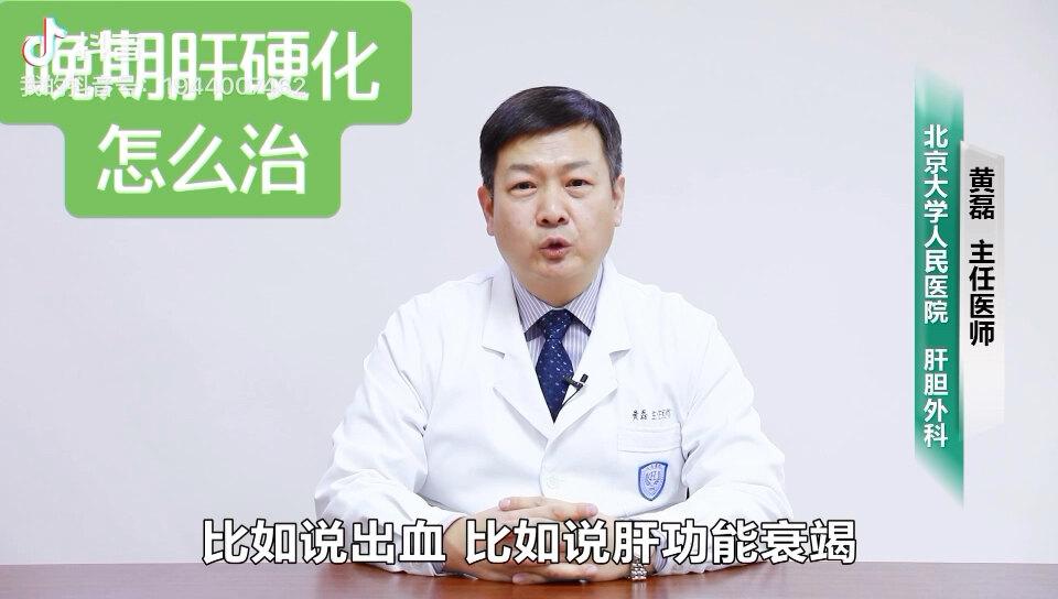 晚期肝硬化怎么治?
