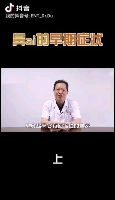 鼻癌的早期症状(上篇)