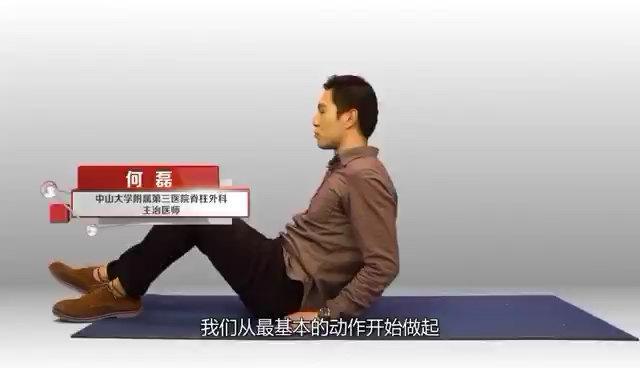 腰背肌保健操(适用于长期腰痛和腰椎术后康复患者)-上篇:腰背肌放松训练