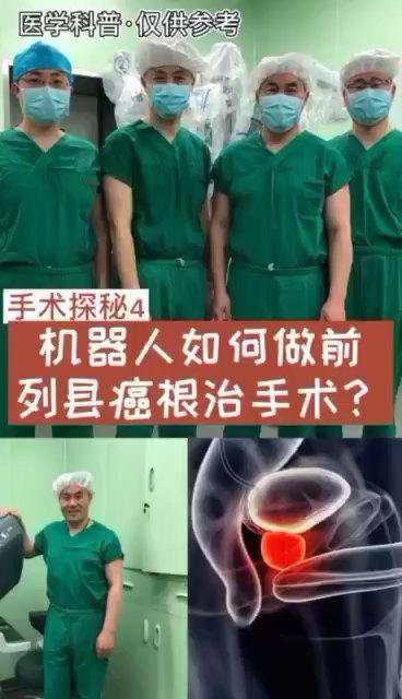 科普:带你看一看机器人是如何做前列腺癌根治手术的!