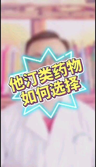 他汀类药物不但能够降血脂,同时还能够抗炎,改善血管内皮功能#医学科普##医生##健康小知识#