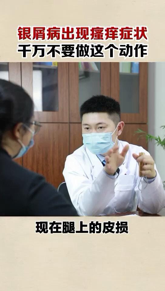 无论银屑病还是湿疹、皮炎,瘙痒时不能搔抓,规范治疗很重要!