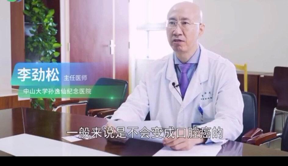 口腔溃疡会变成口腔癌吗?