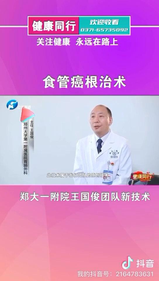 基于膜解剖微创食管癌根治术