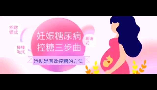 妊娠期糖尿病简单有效的控糖运动之一。