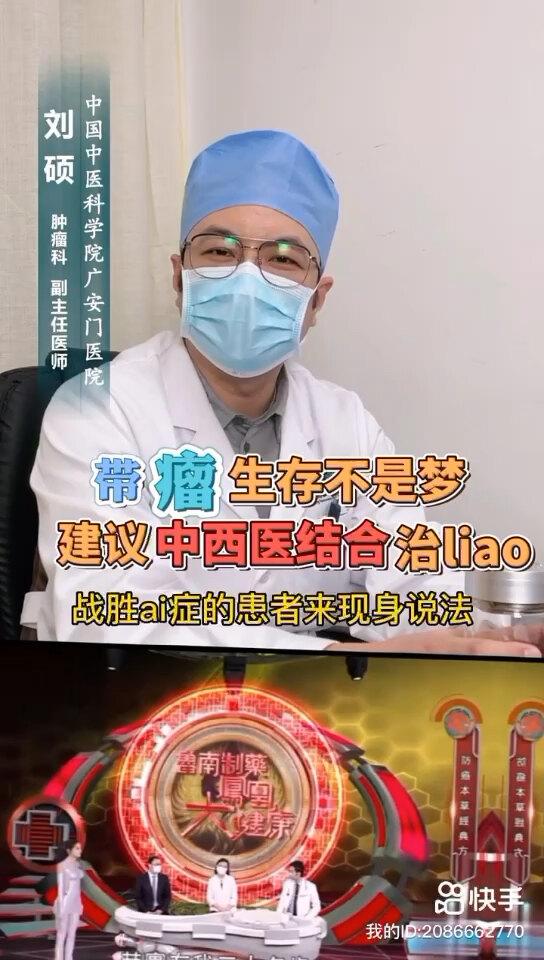 中西医结合治疗,带瘤生存不是梦!