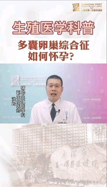 多囊卵巢综合征如何怀孕?